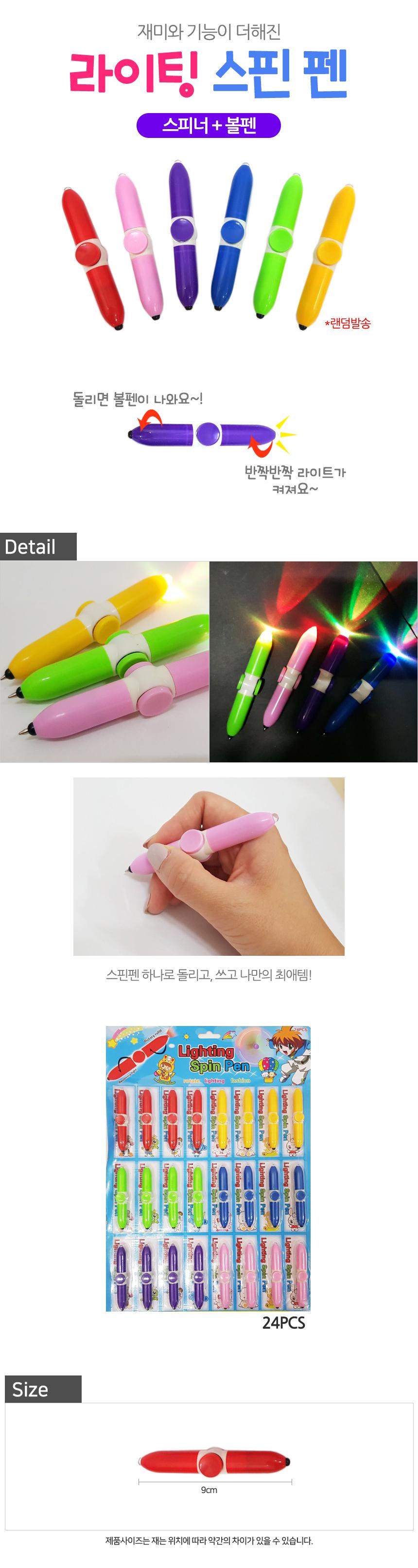 spin_pen.jpg