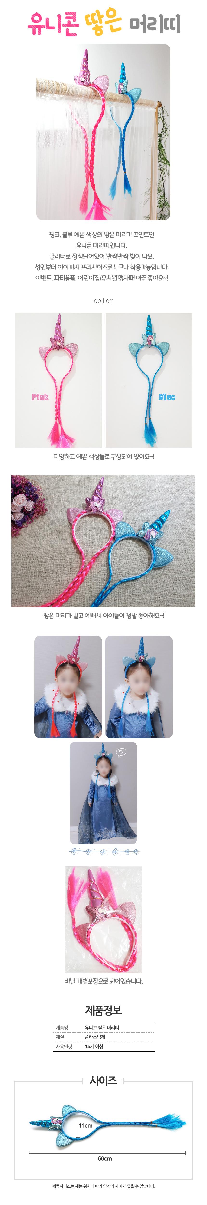 uni_hairband.jpg