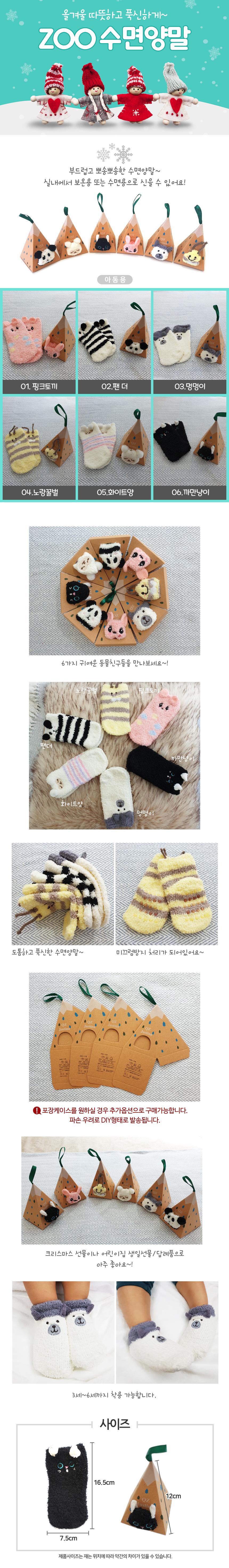 zoo_socks.jpg