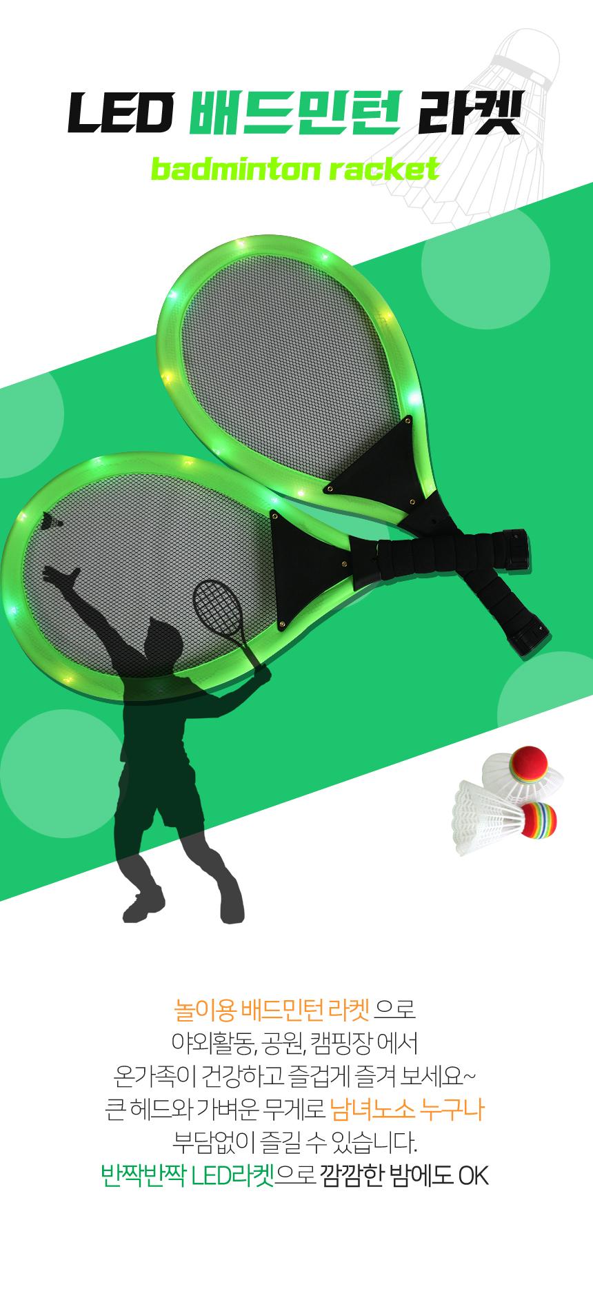badminton_01.jpg