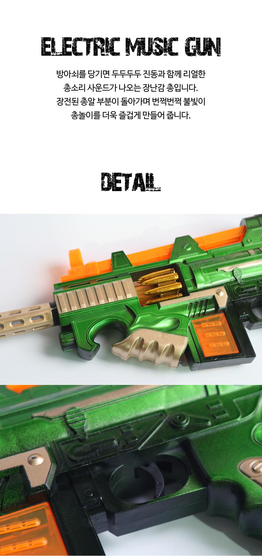 electric_gun_02.jpg