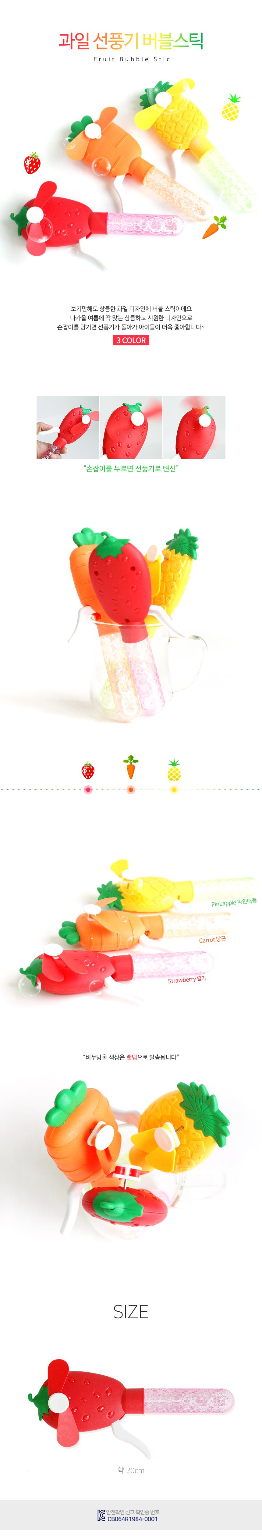 fruit_bubble1.jpg