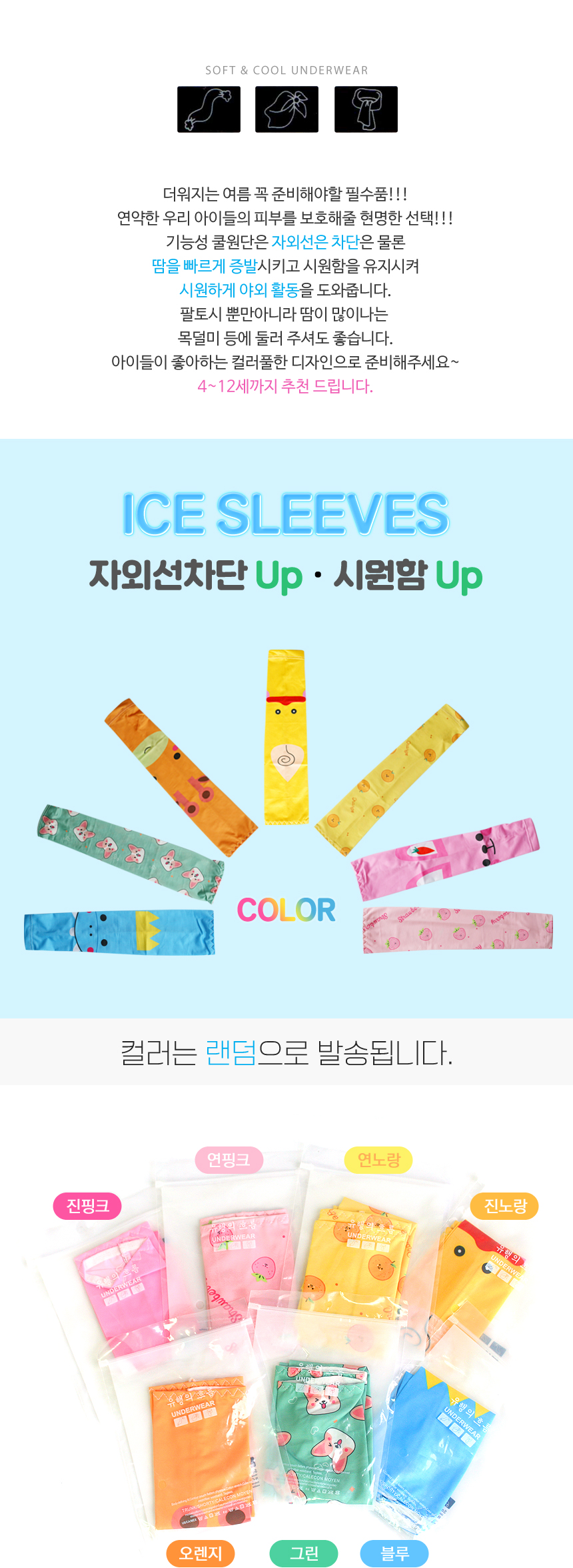 ice_sleeves_02.jpg