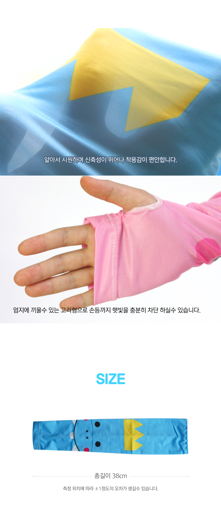 ice_sleeves_03.jpg