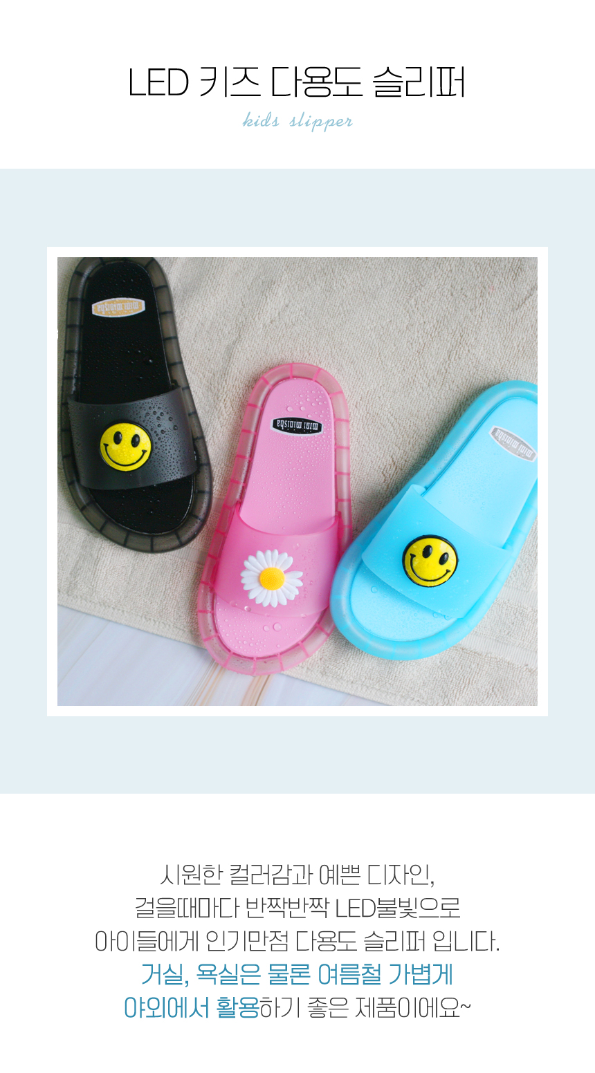 kids_slipper_01.jpg