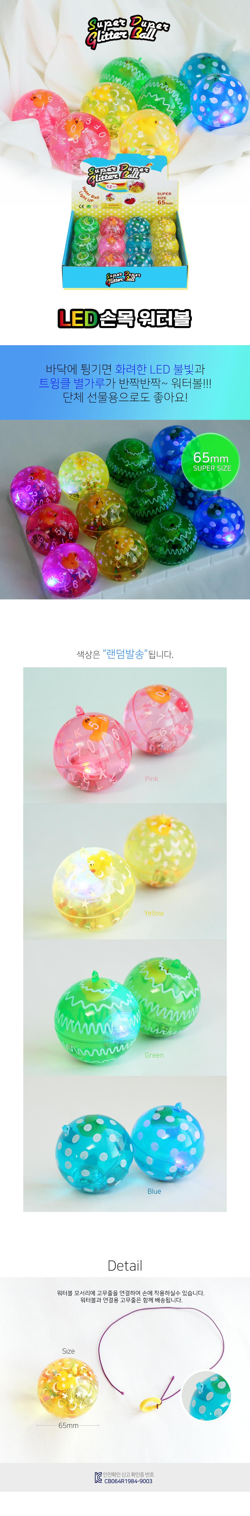 led_waterball.jpg