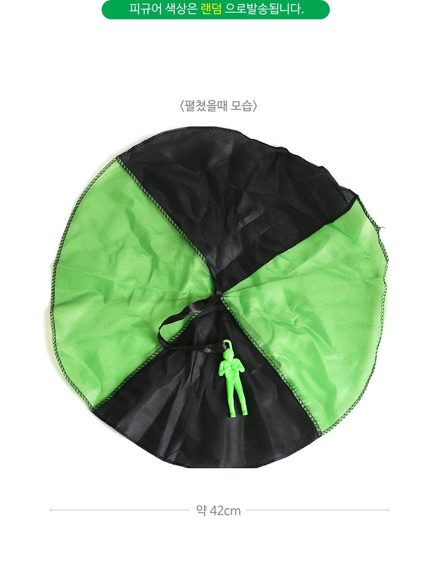 parachute_03.jpg