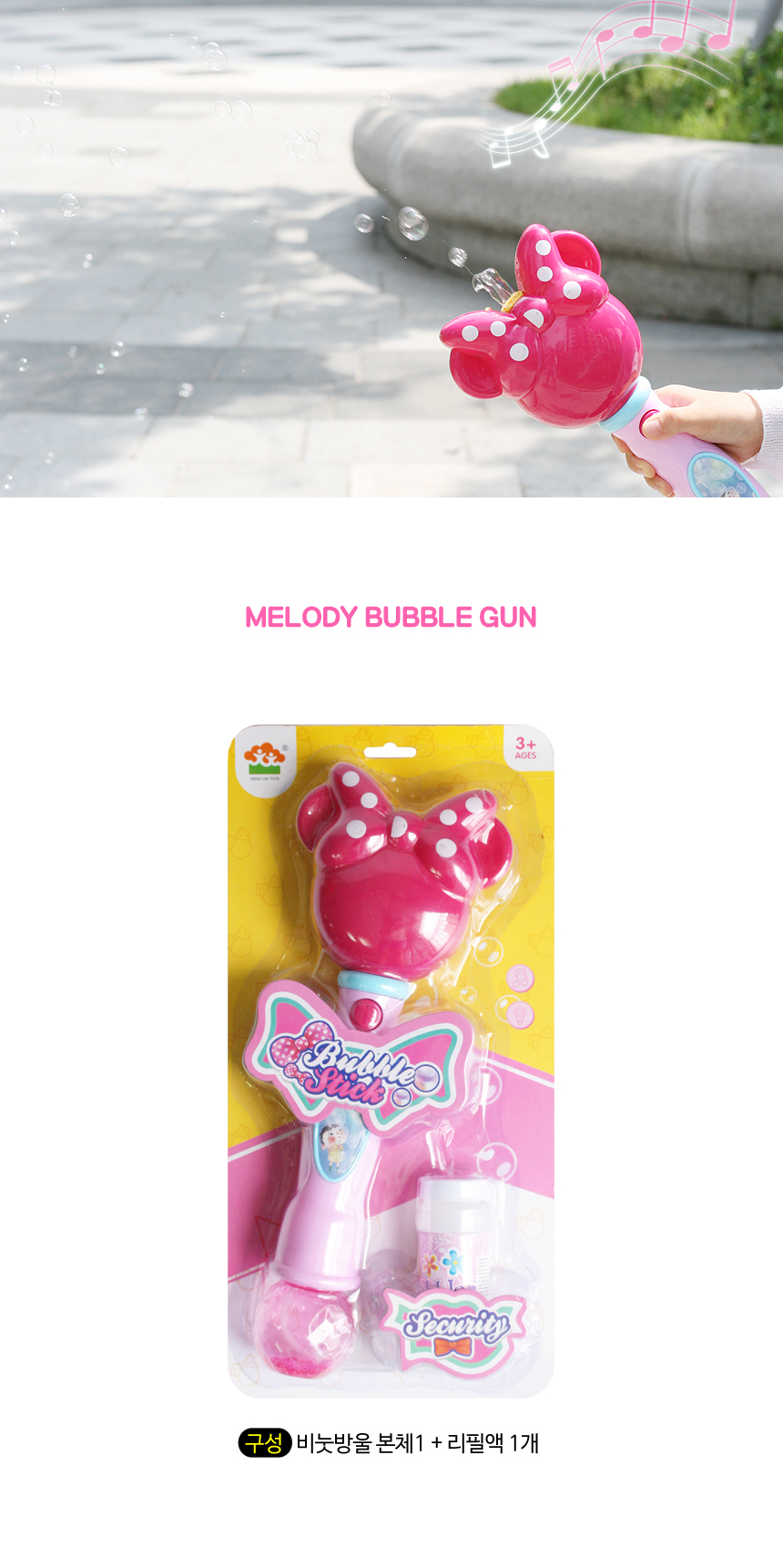 pink_bubblegun_022.jpg