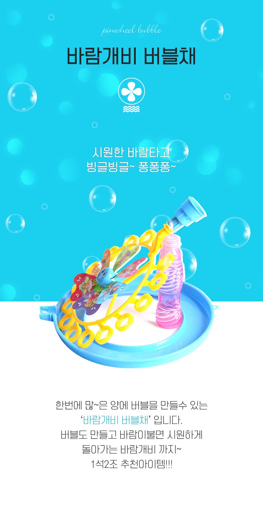 pinwheel_bubble_01.jpg