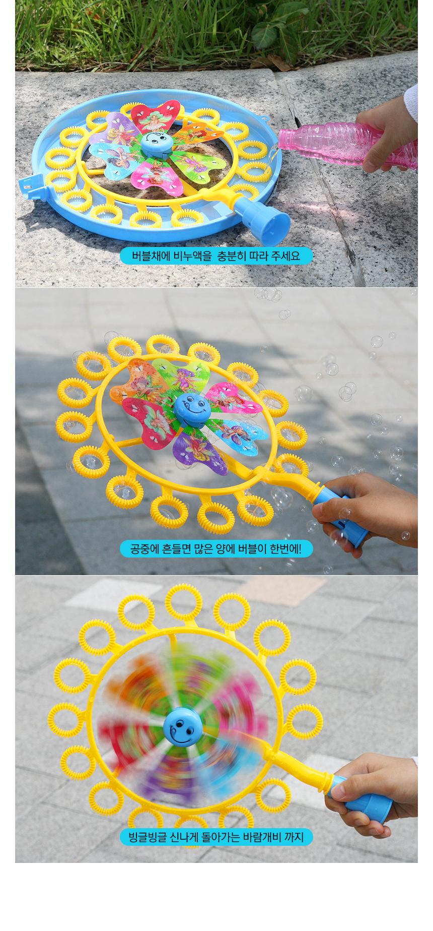 pinwheel_bubble_02.jpg