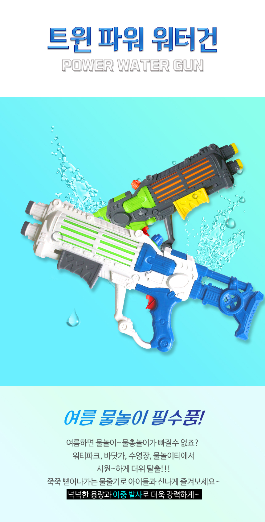 power_watergun_01.jpg