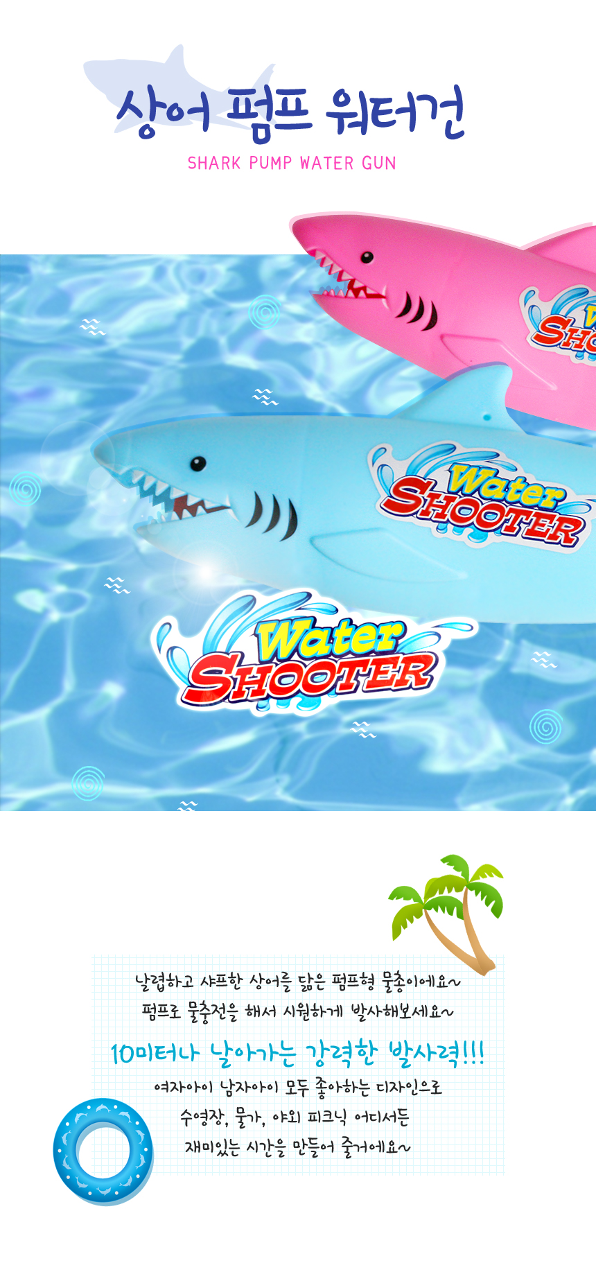 shark_watergun_01.jpg