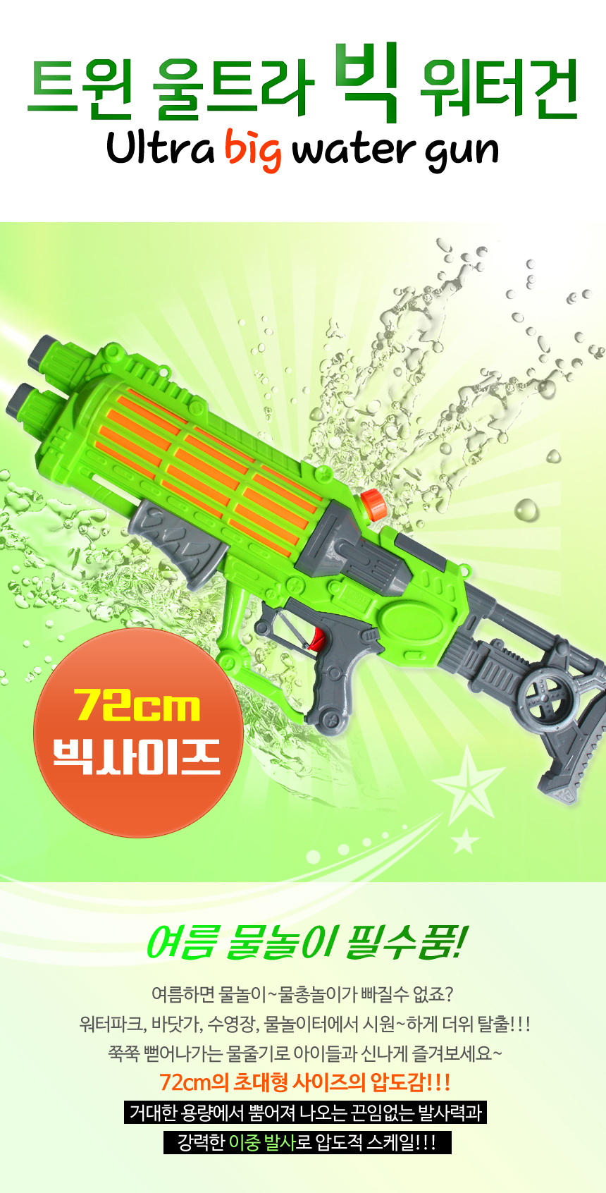 ultra_watergun_01.jpg