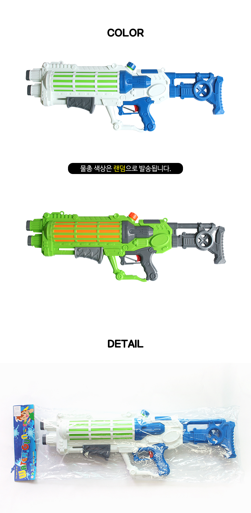 ultra_watergun_02.jpg