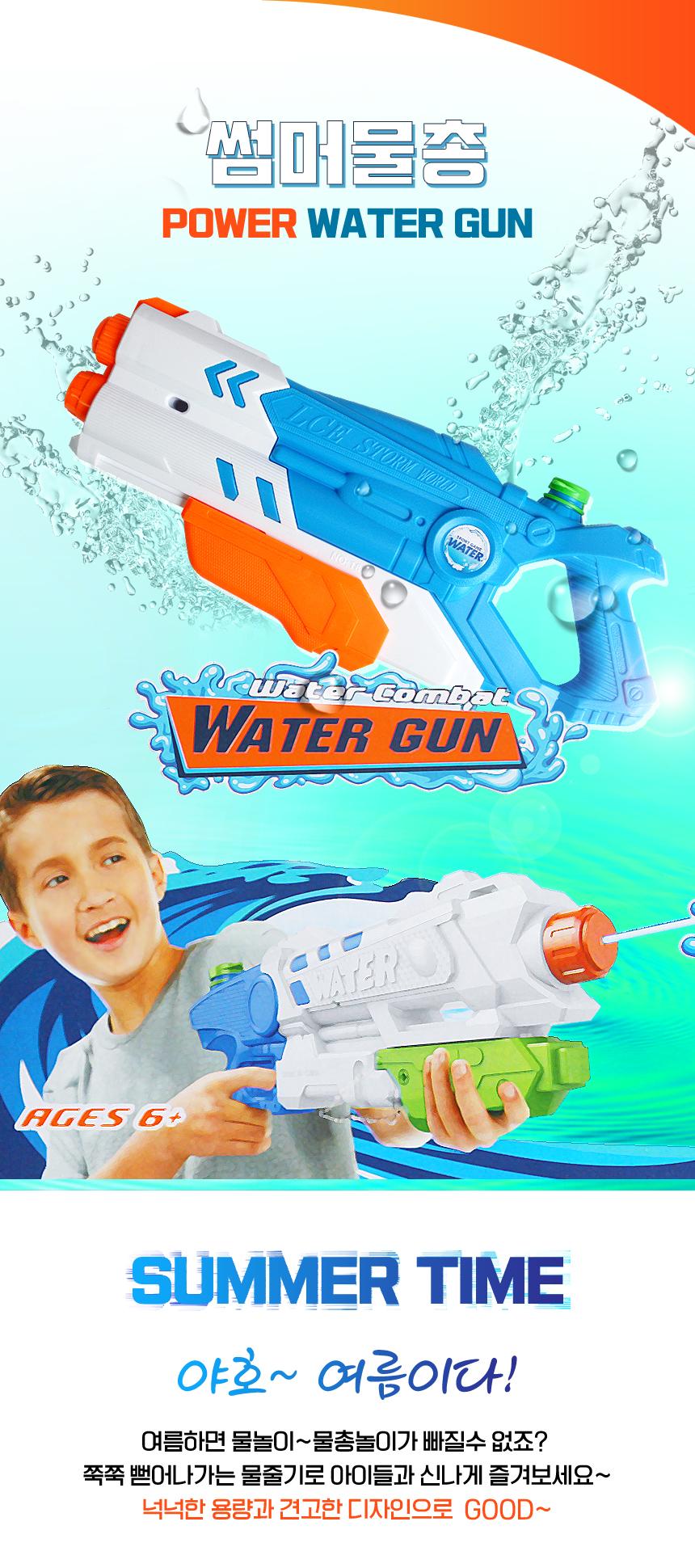 water_gun_01.jpg