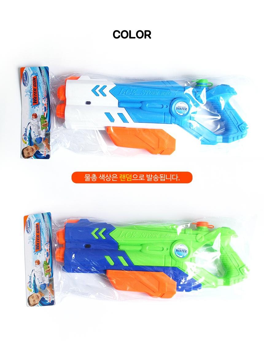 water_gun_02.jpg