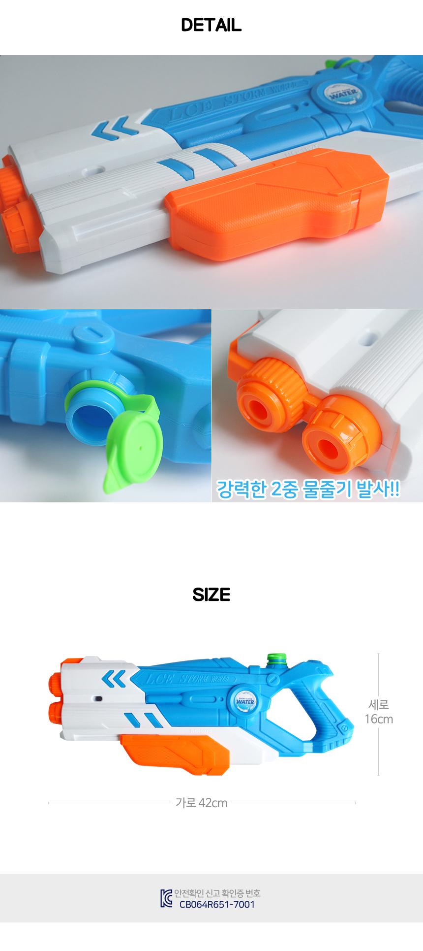 water_gun_033.jpg