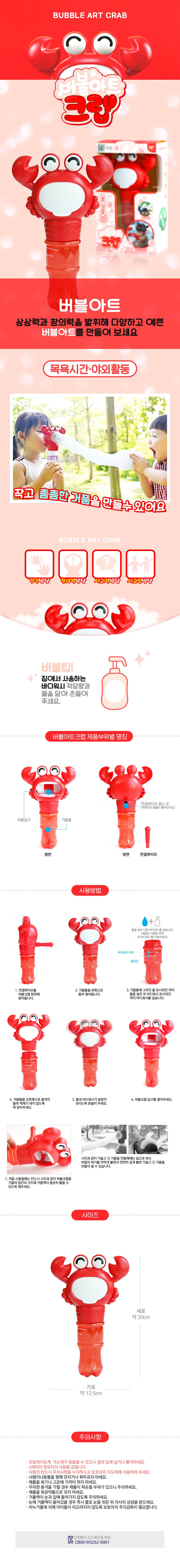 bu_art_crab.jpg