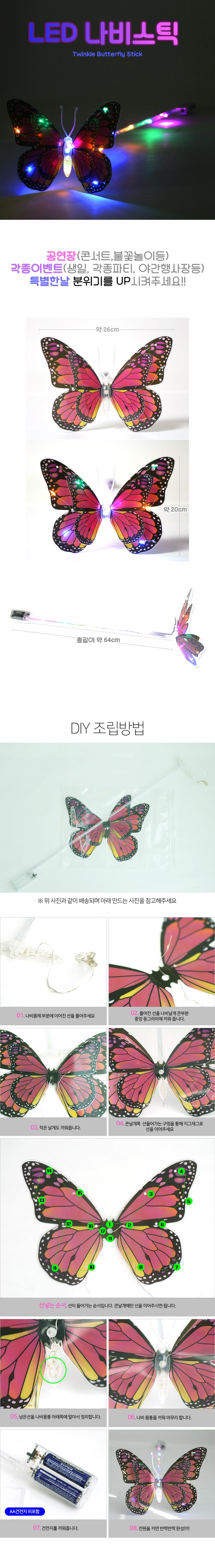 butterfly_stick.jpg