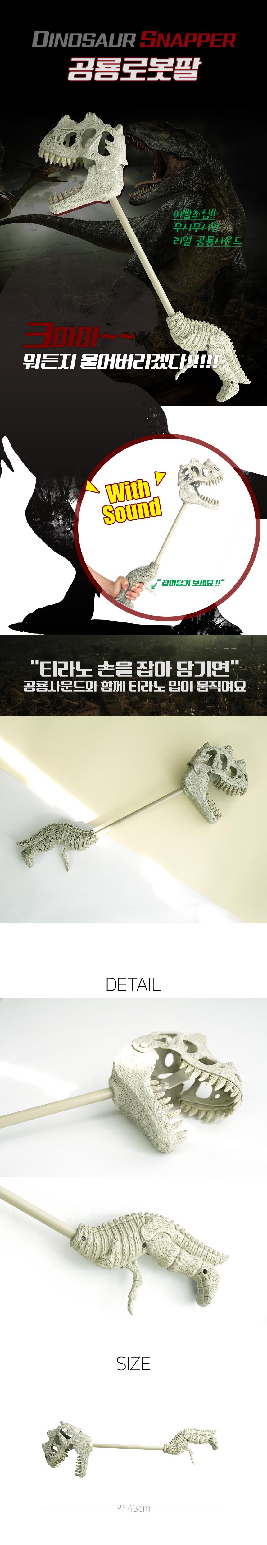 dinosaur_snapper.jpg