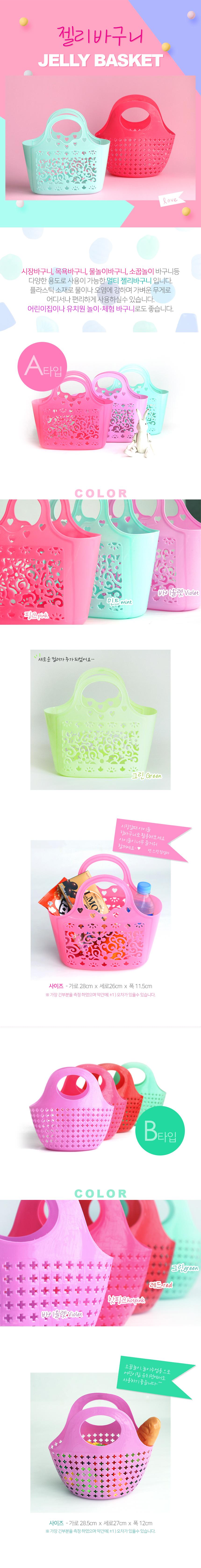 jellybasket.jpg