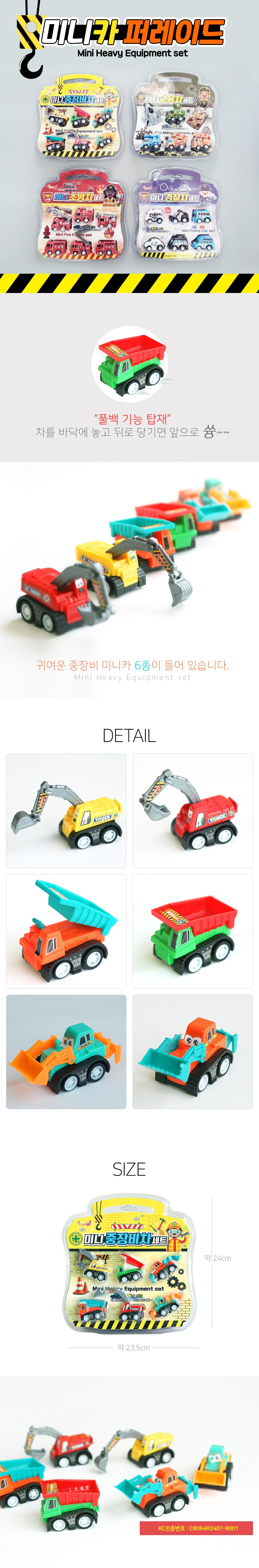 mini_haevy_car1.jpg