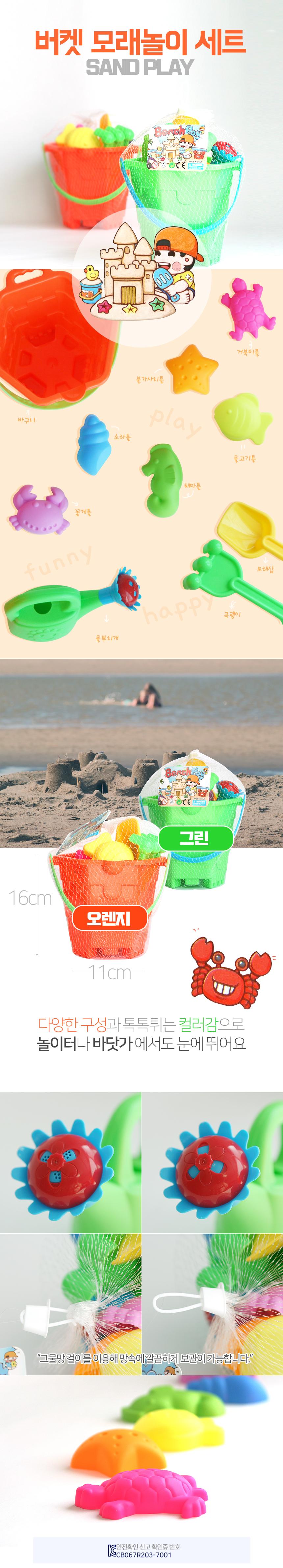 sandplayset.jpg