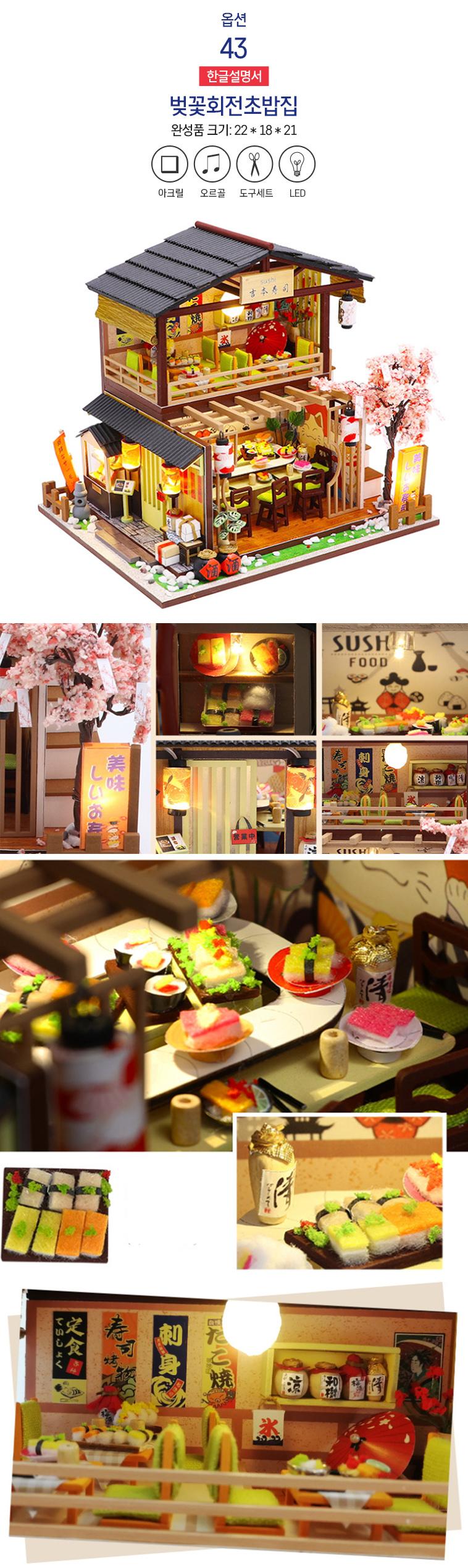 DIY 미니어쳐 하우스 만들기 벚꽃회전초밥집 - 옥탑방어른이, 31,160원, 미니어처 DIY, 미니어처 만들기 패키지