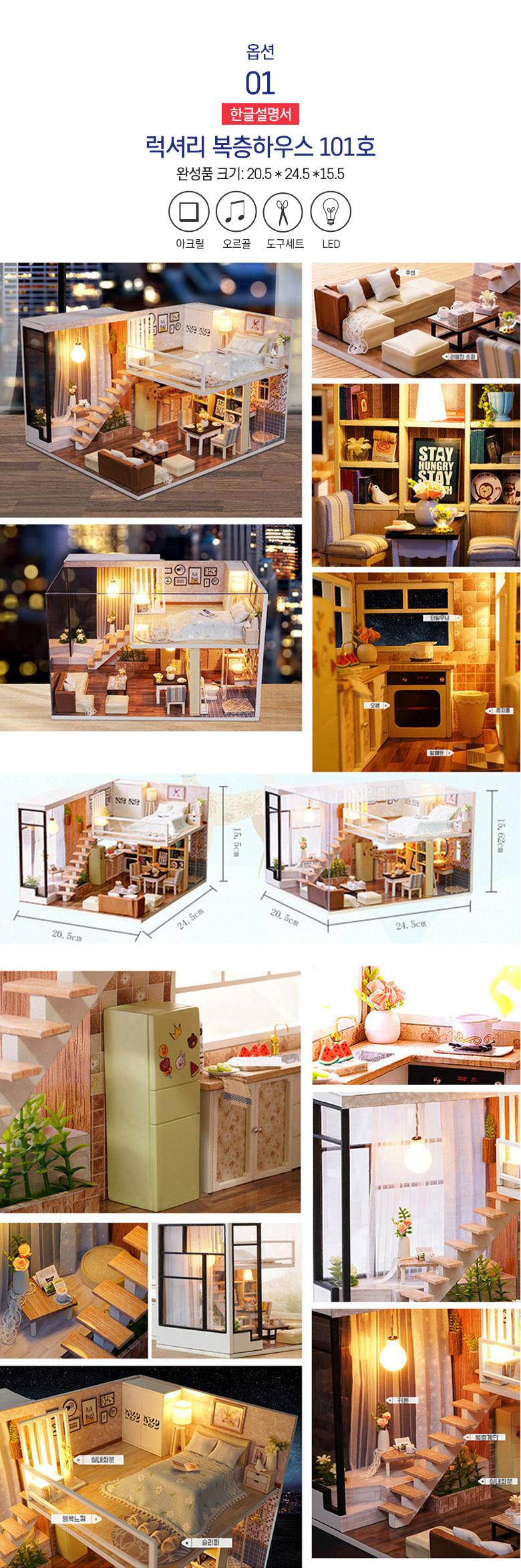 DIY 미니어쳐 하우스 만들기 럭셔리복층하우스101호 - 옥탑방어른이, 26,300원, 미니어처 DIY, 미니어처 만들기 패키지