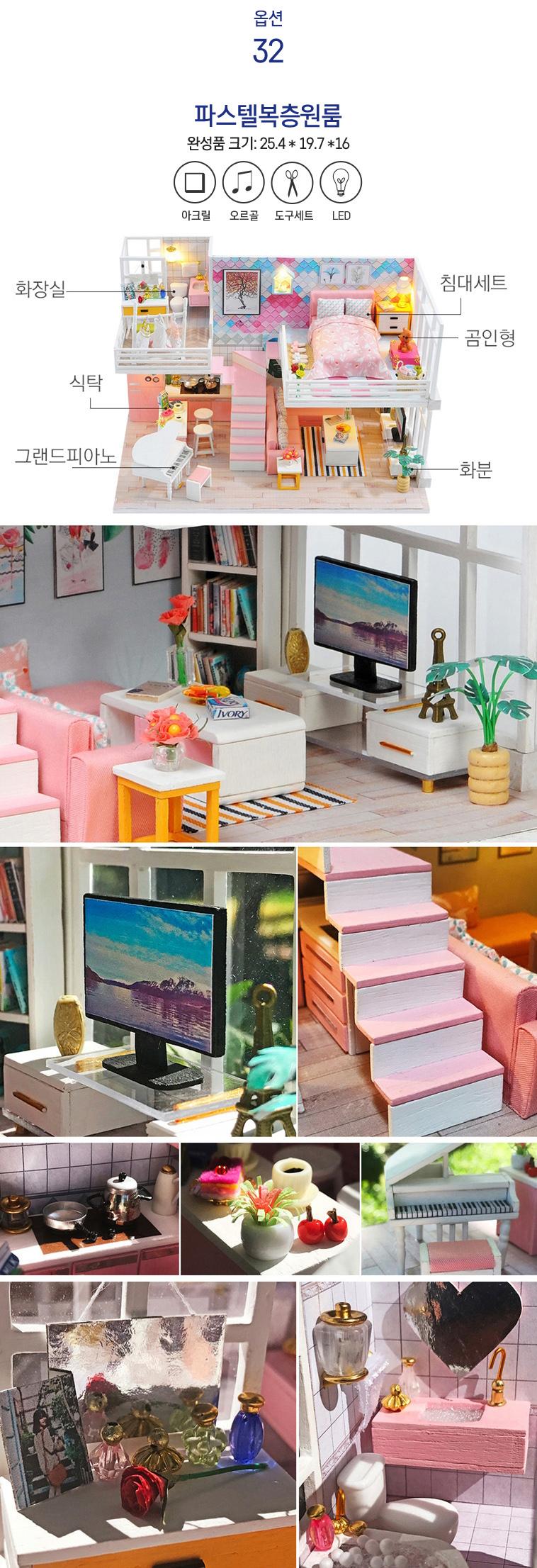 DIY 미니어쳐 하우스 만들기 파스텔복층원룸 - 옥탑방어른이, 27,900원, 미니어처 DIY, 미니어처 만들기 패키지