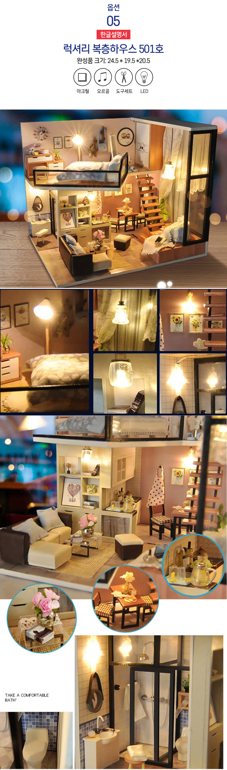 DIY 미니어쳐 하우스 만들기 럭셔리복층하우스501호 - 옥탑방어른이, 24,980원, 미니어처 DIY, 미니어처 만들기 패키지