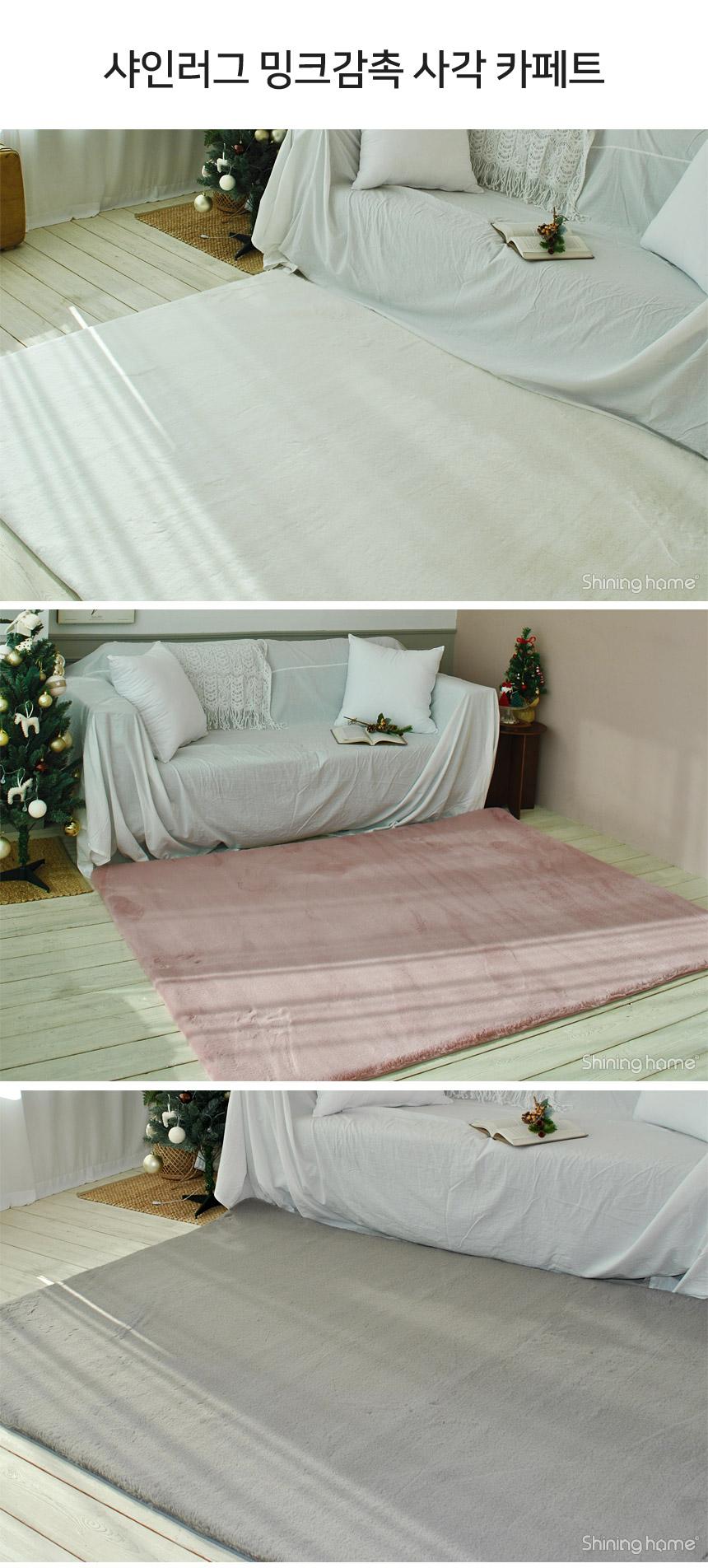 샤인러그 밍크감촉 극세사 사각카페트 150x200 - 호영 인터내셔널, 198,000원, 디자인러그, 디자인러그