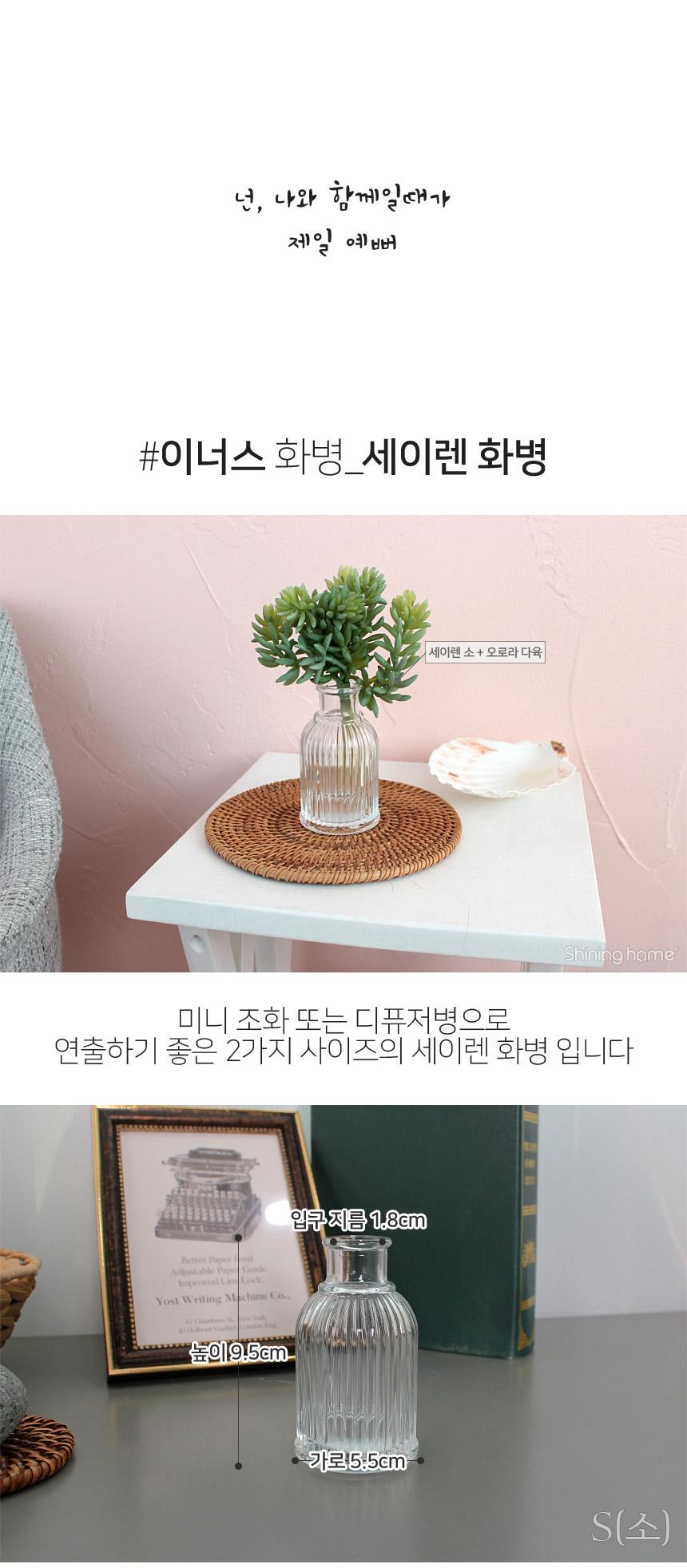 이너스 세이렌 화병 소 1P - 샤이닝홈, 4,500원, 조화, 부쉬