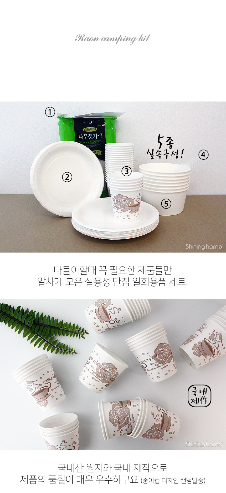 라온 캠핑용 일회용품 5종 세트 - 샤이닝홈, 17,900원, 피크닉도시락/식기, 피크닉용식기