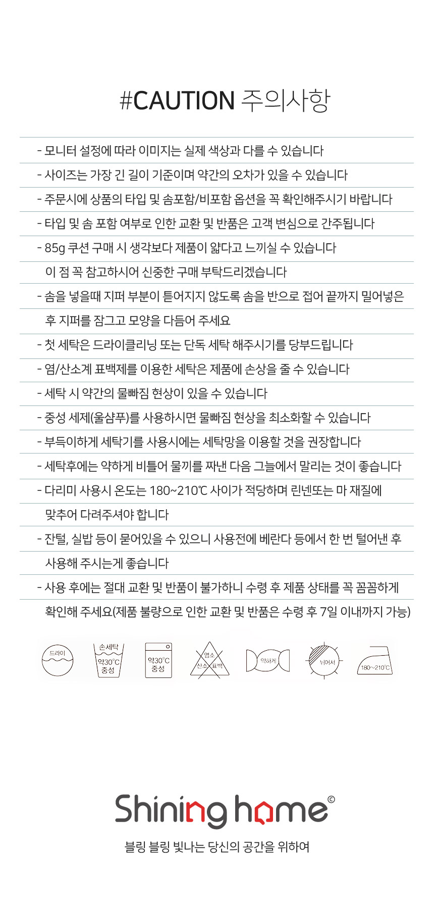 러프 소파 쿠션커버 45x45 비비드선인장 - 샤이닝홈, 6,900원, 쿠션커버, 쿠션커버