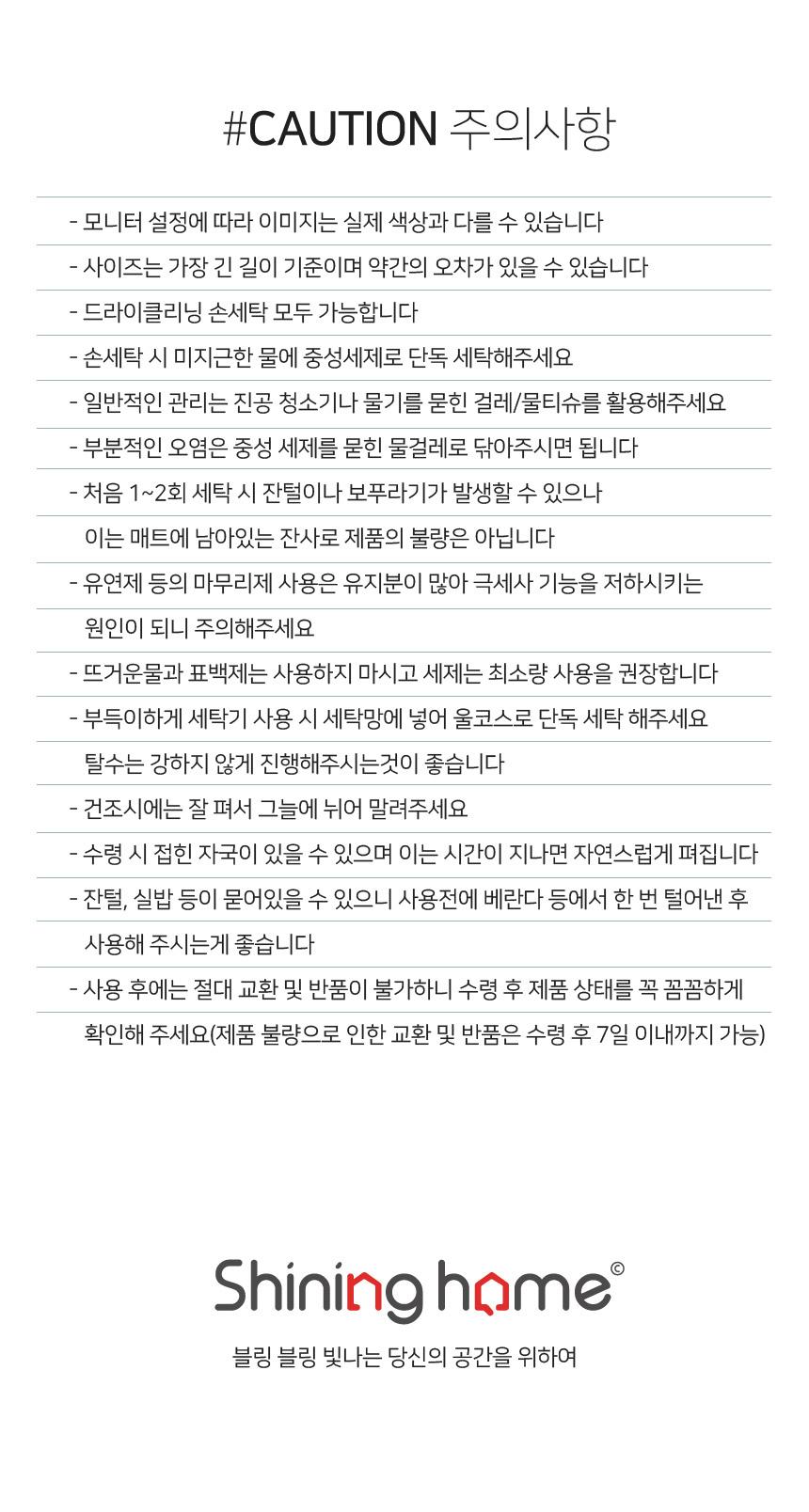 샤인 원형 러그 썸머 발매트 - 샤이닝홈, 38,900원, 디자인러그, 디자인러그