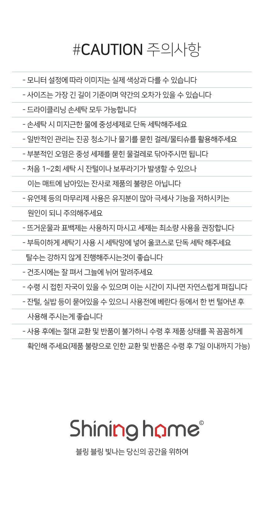 샤인 욕실 발매트 에스닉M 러그 1+1 - 샤이닝홈, 40,900원, 디자인 발매트, 디자인