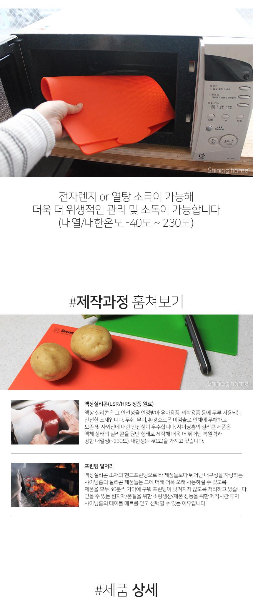 지니쿡 실리콘 가정/업소용 도마 대 60x30 - 샤이닝홈, 36,900원, 도마, 실리콘 도마