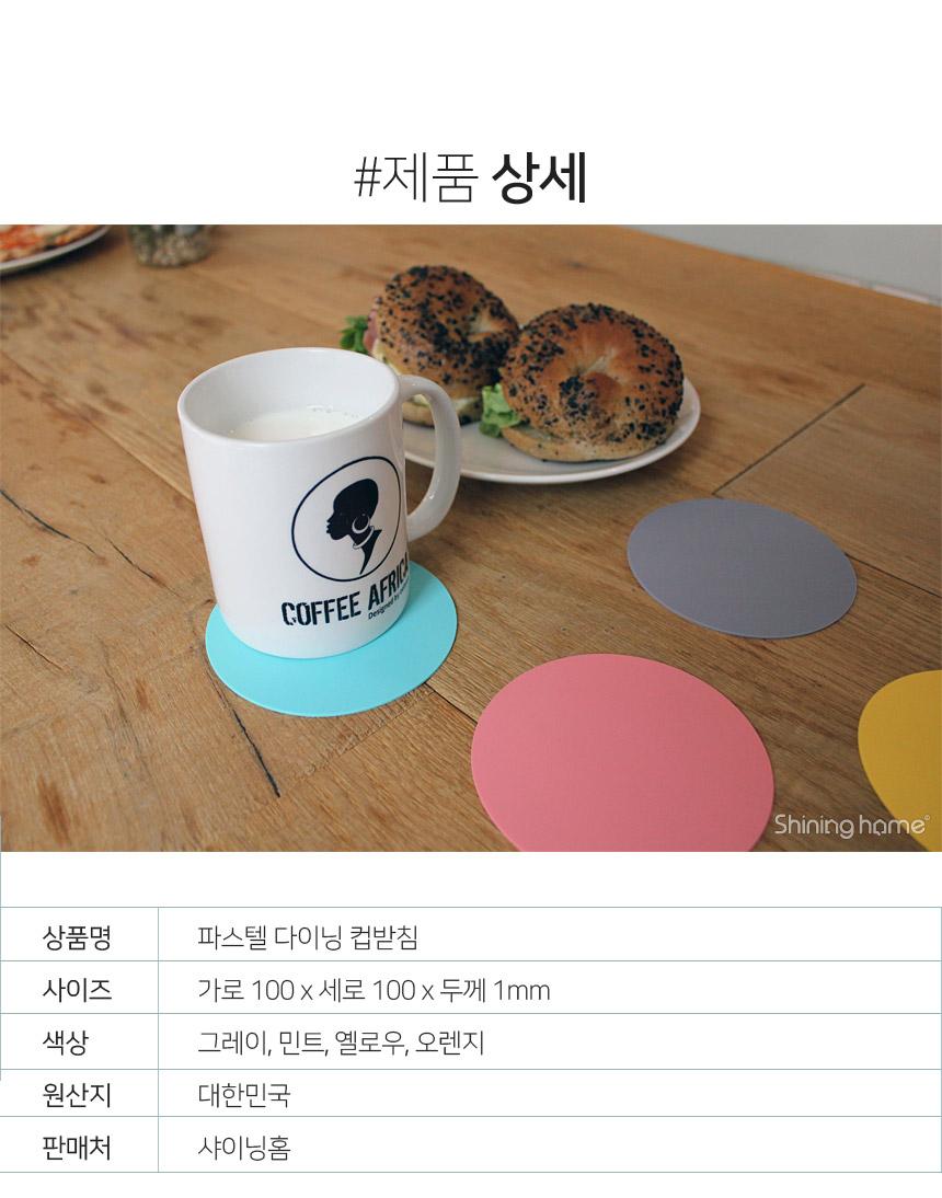 파스텔 실리콘 컵받침 1P - 샤이닝홈, 3,500원, 컵받침/뚜껑/홀더, 컵받침