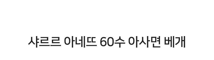 샤르르 아네뜨 60수 아사면 베개(솜포함) 50x70 - 샤이닝홈, 19,900원, 베개, 일반 베개