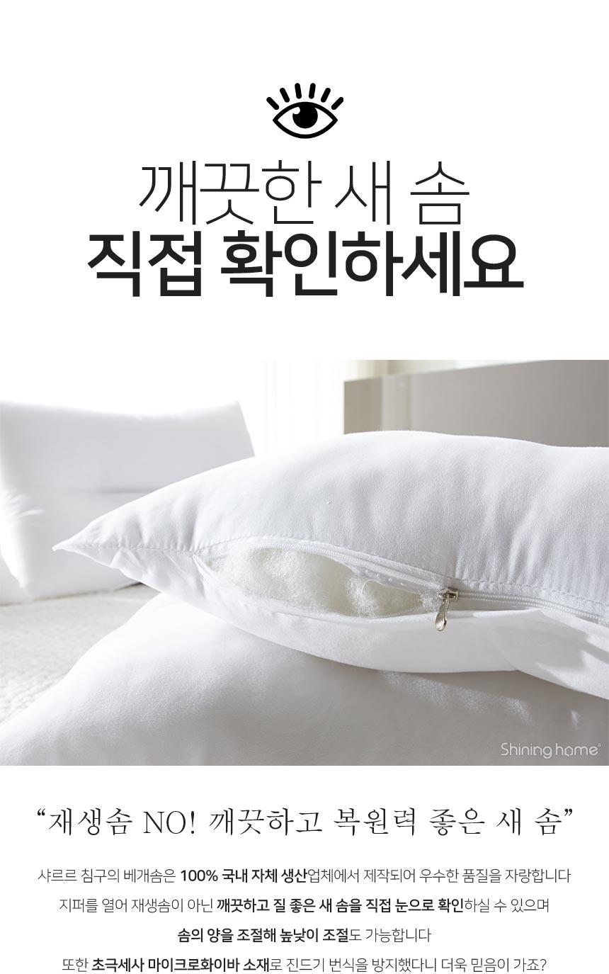 샤르르 호텔식 경추 베개솜 50x70 2P - 호영 인터내셔널, 30,000원, 솜/속통, 베개솜