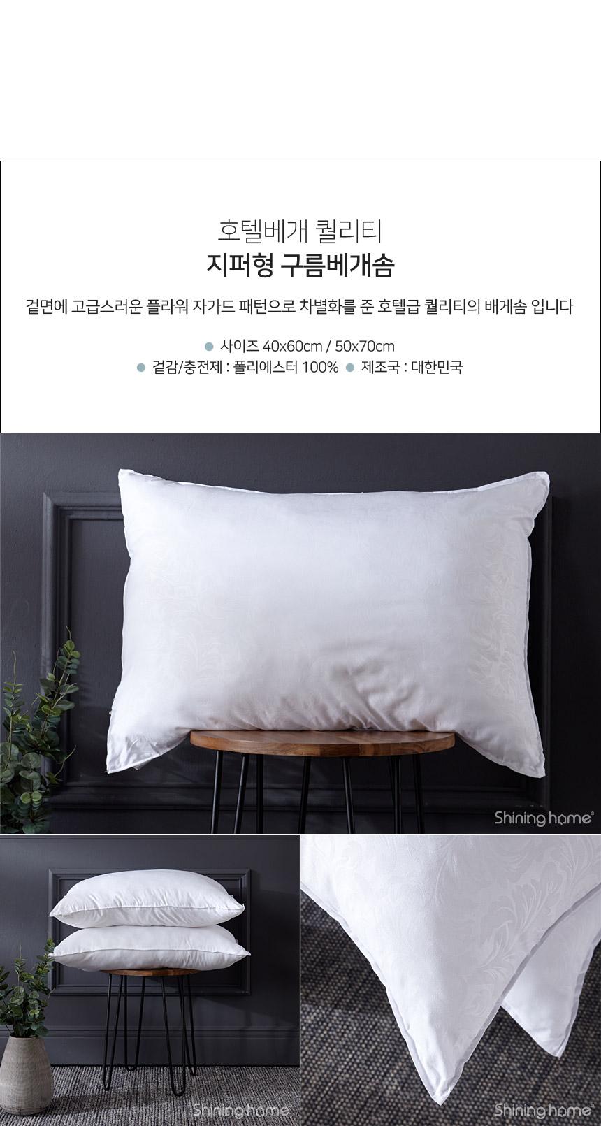 샤르르 호텔식 구름 베개솜 40x60 - 샤이닝홈, 15,000원, 솜/속통, 베개솜