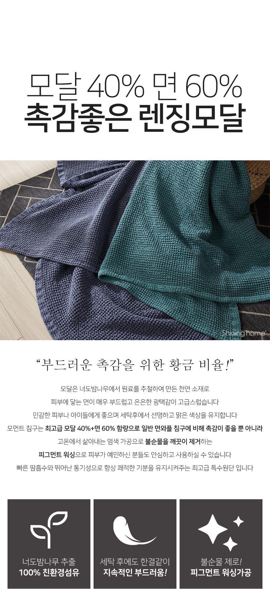 샤르르 모먼트 모달와플 이불겸패드 퀸 200x230 - 샤이닝홈, 58,900원, 침구 단품, 패드/스프레드