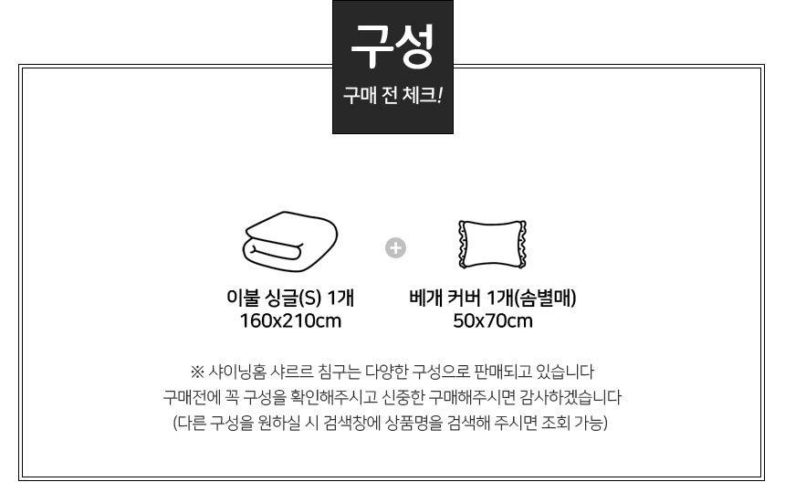 샤르르 내추럴무드 모달 3중거즈이불 싱글 세트 - 샤이닝홈, 47,900원, 싱글/슈퍼싱글세트, 러블리/플라워