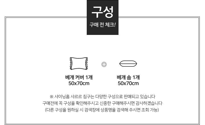샤르르 소피아 모달 베개(솜포함) 50x70 - 샤이닝홈, 23,900원, 베개, 일반 베개