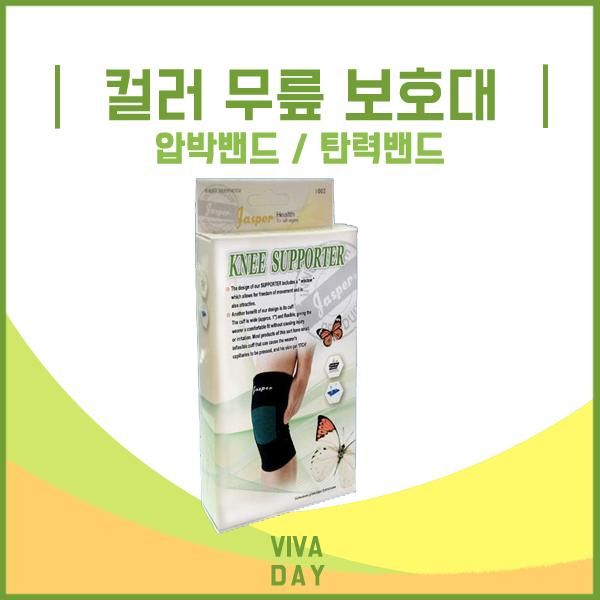 [현재분류명],180822BMESJ-4267 자스퍼 컬러 무릎 보호대 - 압박밴드 탄력밴드 헬스 운동,