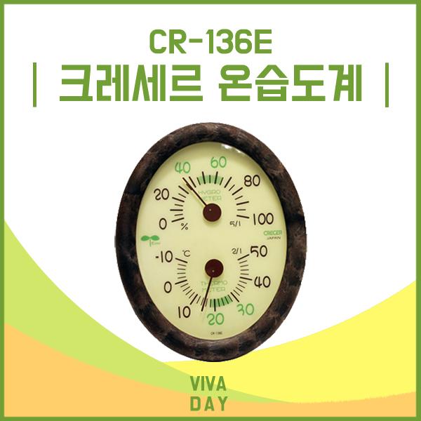 [현재분류명],180822BMESJ-4555 일본 크레세르 친환경 온습도계 CR-136E,온습도계,온도계,습도계,생활용품