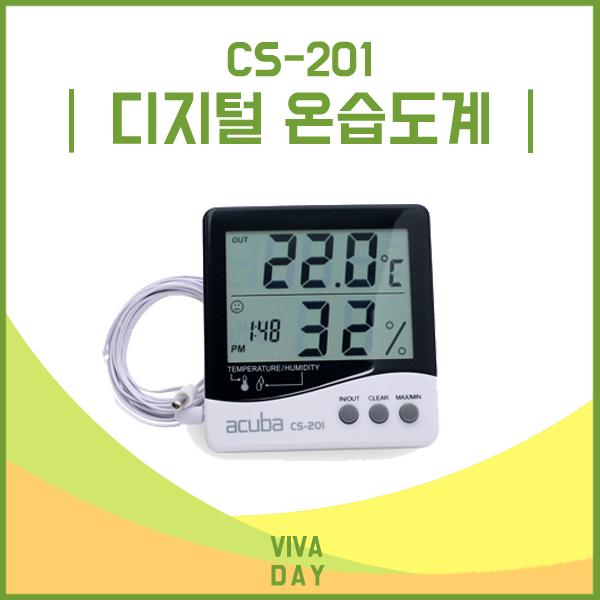 [현재분류명],180822BMESJ-4557 아쿠바 디지털 온습도계 CS-201,온습도계,온도계,습도계,생활용품