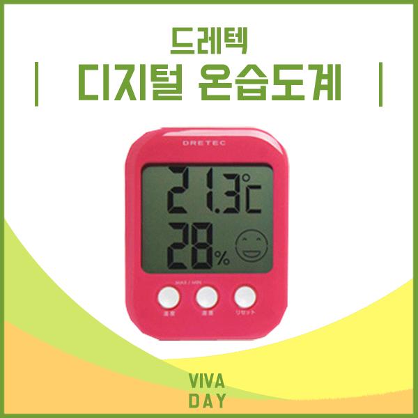 [현재분류명],180822BMESJ-4563 드레텍 디지털 온습도계 O-230,온습도계,온도계,습도계,생활용품
