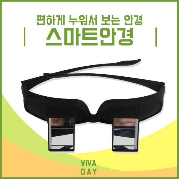 [현재분류명],180822BMESJ-4580 편하게 누워서보는 안경 스마트안경/귀차니즘/독서/티비시청/게임/아이디어상품/생활용품/소품/선글라스,